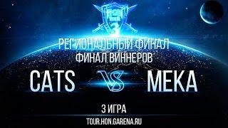 Cats vs Meka #3 | Финал виннеров СНГ Финала HoN Tour 3