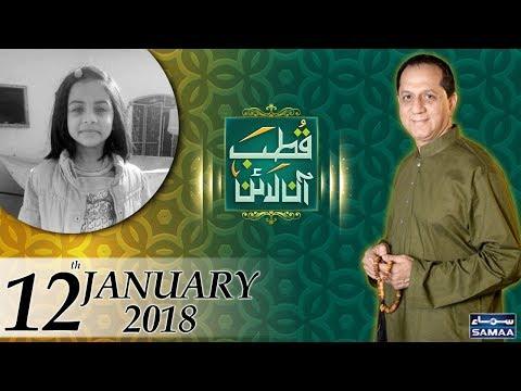 Qutb Online - SAMAA TV - Bilal Qutb - 12 Jan 2018
