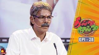 தில்லு முல்லு | Thillu Mullu | Episode 28 | 07th November 2019 | Comedy Show | Kalaignar TV