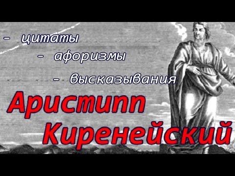 Аристипп Киренейский - цитаты ,афоризмы, высказывания