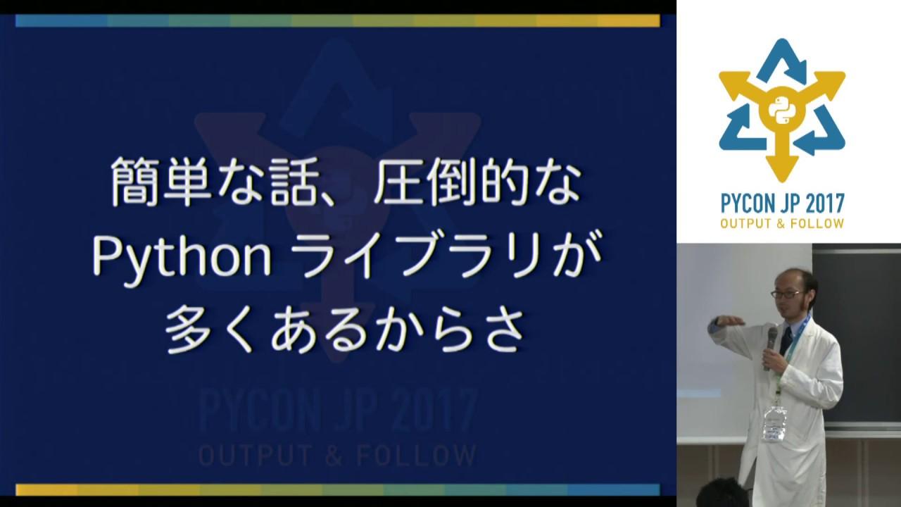 Image from Pythonの本気!RaspberryPiやEdisonを使ったIoTシステムの構築 (Yuta Kitagami) - PyCon JP 2017