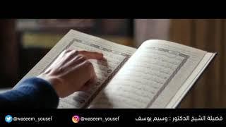قاعدة اجتماعية علمنا إياها الله للتعامل مع الناس.. الشيخ الدكتور وسيم يوسف