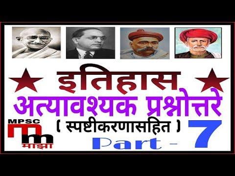आधुनिक इतिहास भाग -७ || mpsc history in marathi ||  || MPSC HISTORY ||