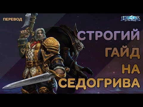 видео: Строгий гайд на Седогрива | ryomagg | heroes of the storm | На Русском