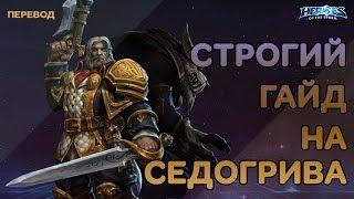 Строгий гайд на Седогрива RyomaGG Heroes of the Storm На Русском