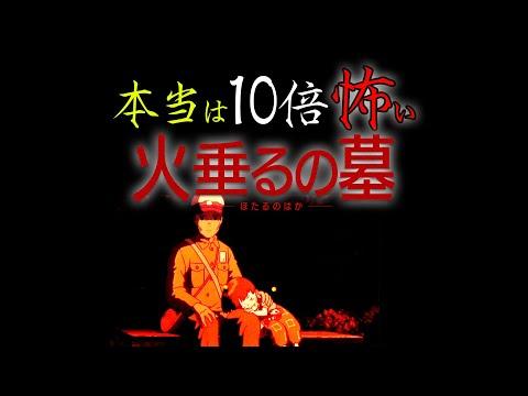 【UG】祝100万再生突破!「本当は10倍怖い『火垂るの墓』」/OTAKING explains 'Grave