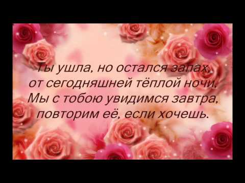 Текст Песни Ночь Любви