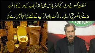 Shafqat Mahmood confirm the Golden toilet made by Nawaz sharif in Murree Governor house