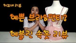 오늘은 이꼬네와 함께하는 EBLIN 봄 신상 속옷리뷰 시간입니다~! Today,...