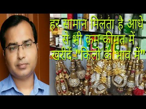 Sadar bazar delhi /wholesale market of all item//हर सामान मिलता है आधे से भी कम कीमत में।