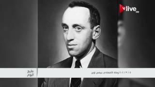 في ذكرى وفاته.. جيمس توبن الحاصل على جائزة نوبل في الاقتصاد