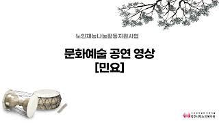 [재능나눔활동] 문화예술 민요 공연 영상