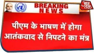 Aaj Tak को मिली अंदर की खबर | UN में Pakistan पर कुछ नहीं बोलेंगे Modi!