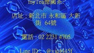 myTea德國茶 FaceBook