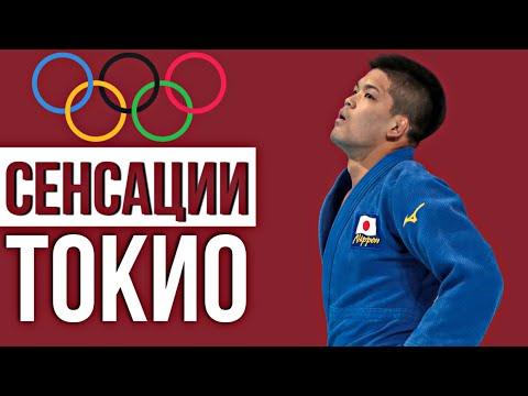 Download Громкие СЕНСАЦИИ Олимпийских Игр Токио 2021   Громкие Поражение и Победы!