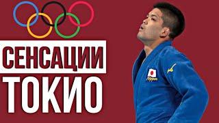 Громкие СЕНСАЦИИ Олимпийских Игр Токио 2021   Громкие Поражение и Победы!