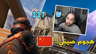 فورت نايت : الهجوم الصيني على سيرفرات الشرق الأوسط 🇨🇳 !! ( أغرب قيم !! ) | FORTNITE