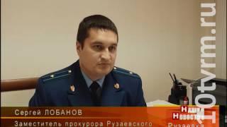 В Мордовии чиновника выселили из незаконно занимаемой квартиры