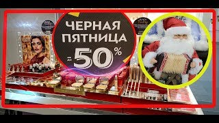 СКИДКИ в Летуаль/ЧЕРНАЯ Пятница в Москве/КУПИЛИ Телевизор/