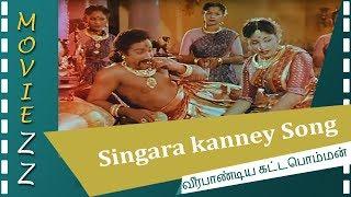 Singara Kanne Song | Veera Pandiya Katta Bomman
