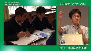 ICT活用による「主体的・対話的で深い学び」|中川一史先生 堀田博史先生 影戸誠先生 村松浩幸先生 永田智子先生 パネルディスカッション
