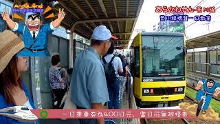 【阿布吉愛旅行】東京近郊都電荒川線一日散策 日本 東京 都電 鐵道 JR