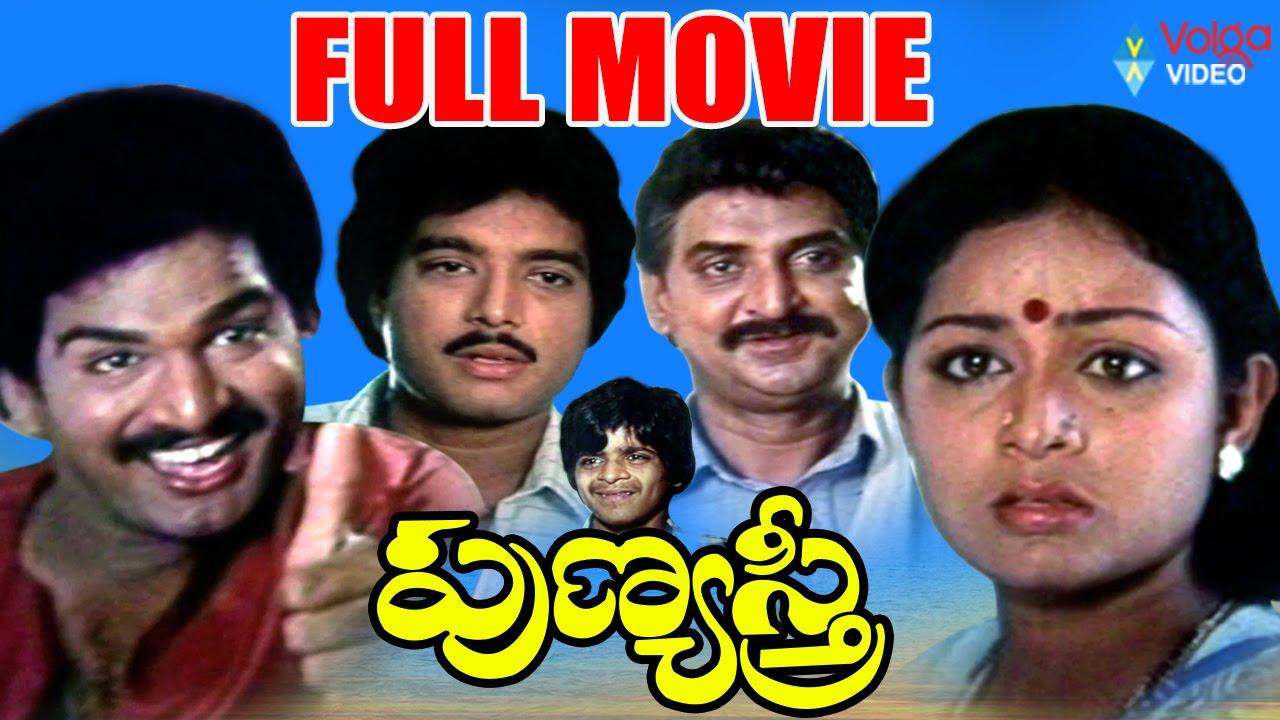 punyasthree telugu movie