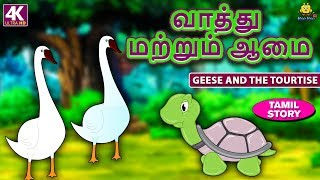 வாத்து மற்றும் ஆமை - Bedtime Stories for Kids | Fairy Tales in Tamil | Tamil Stories | Koo Koo TV