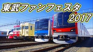 東武ファンフェスタ2017に行ってきた!