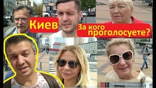 Киев За кого проголосуете Какая партия победит НАРОДОВЛАСТИЕ Иван Проценко