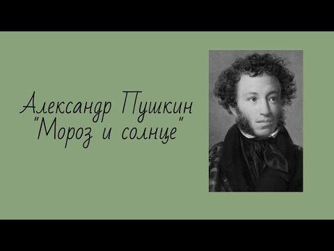 А.С.Пушкин «Мороз и солнце...»