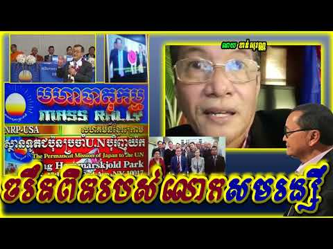Khan sovan - Explain about What Sam Rainsy think, Khmer news today, Cambodia hot news, Breaking