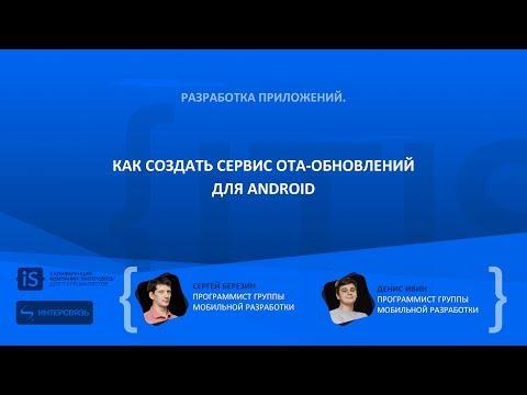 Как создать сервис OTA-обновлений для Android - Сергей Березин, Денис Ивин
