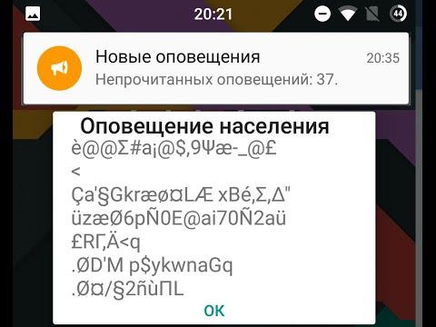 Как удалить приложение оповещение населения