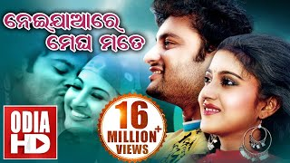 NEIJARE MEGHA MATE // ODIA FULL MOVIE // Anubhab & Barsha