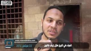 مصر العربية | تعرف علي تاريخ منزل زينب خاتون