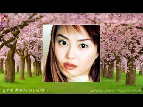 観月ありさ 「春のとびら」 short ver. (1992) mp3