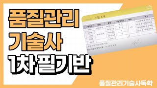 [품질관리기술사독학] 품질관리기술사 1차 필기반