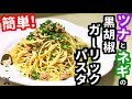 【超簡単レシピ】混ぜるだけで激ウマ『ツナとねぎの黒胡椒ガーリックパスタ』の作り方