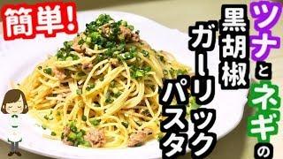 ツナとねぎの黒胡椒ガーリックパスタ|てぬキッチン/Tenu Kitchenさんのレシピ書き起こし