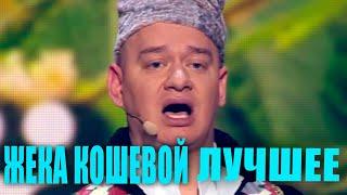 Лучшее с Евгением Кошевым - Смешные Моменты и Приколы Май 2020 Вечерний Квартал