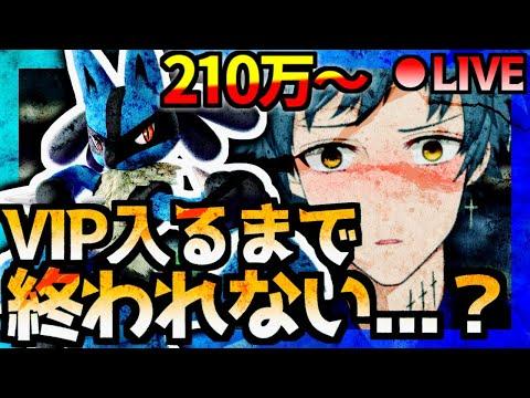 🔴【罰ゲーム】ルカリオVIP入るまで終われない!やるしかない!!!【#つい生】