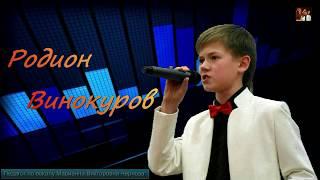 Родион Винокуров - Shape Of My Heart (Sting).