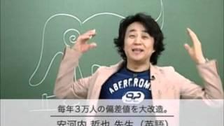 東進ハイスクール 先生の名言集 thumbnail