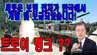 한국에 새로운 보병 전차가 개발 및 배치되었습니다! 한…