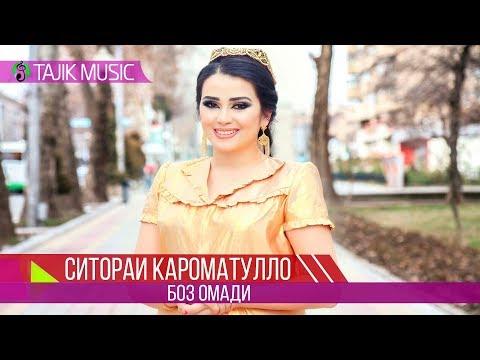 Ситораи Кароматулло - Боз омади Sitorai Karomatullo