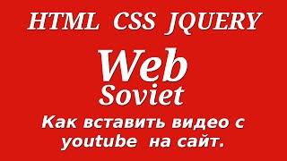 Как вставить видео с youtube  на сайт.