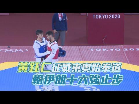 黃鈺仁征戰東奧跆拳道 輸伊朗十六強止步/愛爾達電視20210725