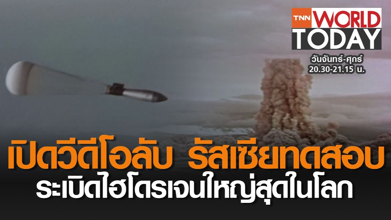 เปิดวีดีโอลับ รัสเซียทดสอบระเบิดไฮโดรเจนใหญ่สุดในโลก l TNN World Today