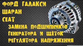 Замена подшипников генератора и щёток регулятора напряжения  Форд Галакси_Шаран_Сеат